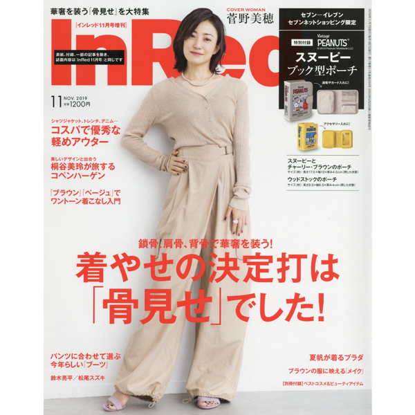 In Red 2019年11月号 画像 B