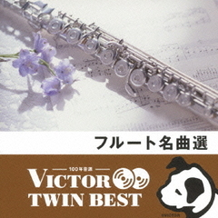 【VICTOR TWIN BEST】フルート名曲選