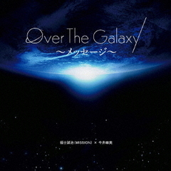 Over The Galaxy~メッセージ~