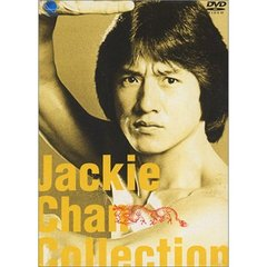 JACKIE CHAN Collection DVD-BOX(DVD)