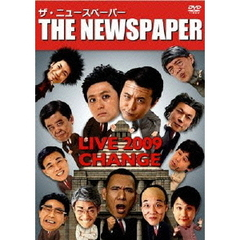 ザ・ニュースペーパー/THE NEWSPAPER LIVE 2009 ~CHANGE~(DVD)