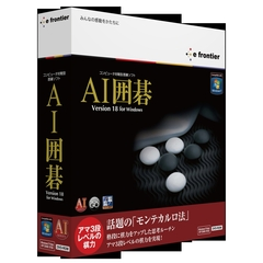 AI囲碁 Version 18 for Windows DVD版(PCソフト)