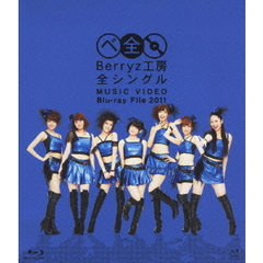 Berryz工房 全シングル MUSIC VIDEO Blu-ray File 2011(Blu-ray Disc)