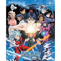 天地無用!劇場版 TRILOGY Blu-ray BOX <スペシャルプライス版>(Blu-ray Disc)