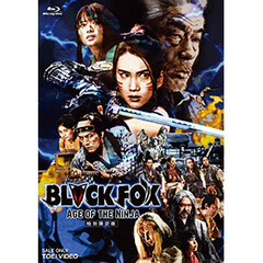 BLACKFOX: AGE OF THE NINJA <特別限定版>(Blu-ray)