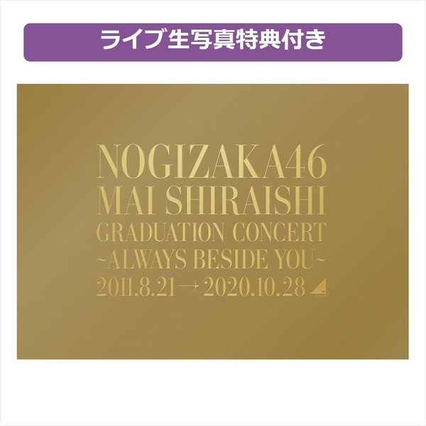 乃木坂46/Mai Shiraishi Graduation Concert ~Always beside you~ 完全生産限定盤<セブンネット限定特典:ライブ生写真8種付き(うち4種は通常盤と共通絵柄)>(Blu-ray)