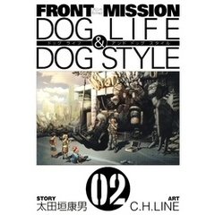 FRONT MISSION DOG LIFE & DOG STYLE2巻