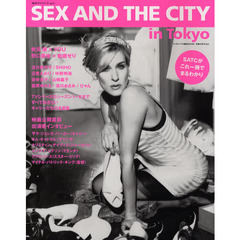 特集「SEX AND THE CITY」