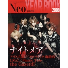 Neo genesis YEAR BOOK NEW STANDARD ROCK MAGAZINE 2008 ナイトメア the GazettE アリス九号. アンティック-珈琲店- LM.C Plastic Tree