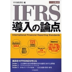 IFRS導入の論点