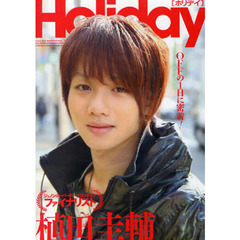 DVD 植田圭輔 Holiday