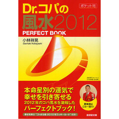 Dr.コパのポケット判風水2012PERFECT BOOK