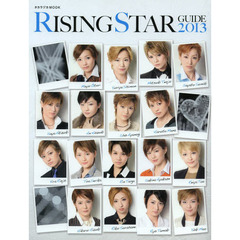 RISING STAR GUIDE 2013 (宝塚ムック)
