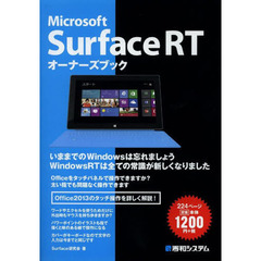 Microsoft Surface RTオーナーズブック