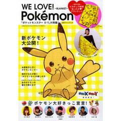 WE LOVE! Pokemon -BLANKET-