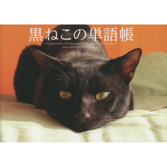 黒ねこの単語帳 The general term of the cat covered with hair with the great portion of black?