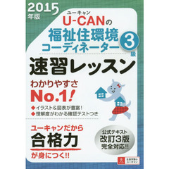 U-CANの福祉住環境コーディネーター3級速習レッスン 2015年版