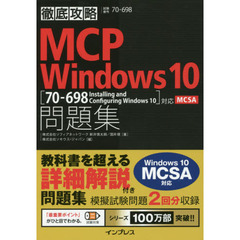 徹底攻略 MCP 問題集 Windows 10[70-698:Installing and Configuring Windows 10]対応