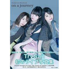 TrySail Live Photobook on a journey(セブンネット限定特典付き)
