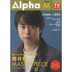 TV GUIDE Alpha EPISODE M(2018 MAY.) 櫻井翔×MASTERPIECE