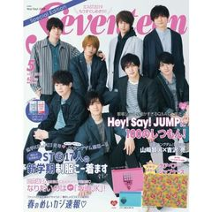 Seventeen5月号 Special Edition: 集英社ムック