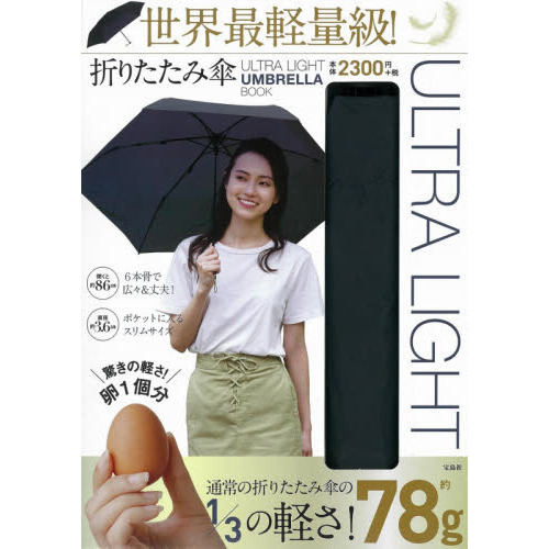 ULTRA LIGHT UMBRELLA BOOK 画像