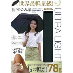 ULTRA LIGHT UMBRELLA BOOK