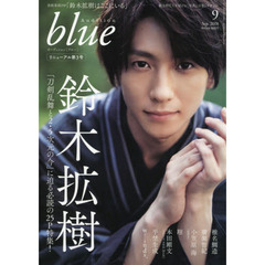 Audition blue 2018年9月号