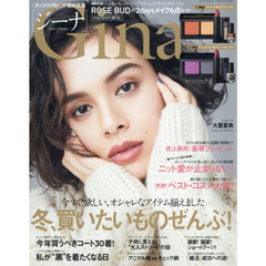 JELLY増刊 Gina 2018―19 Winter 2019年1月号