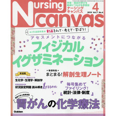 Nursing Canvas 2019年4月号