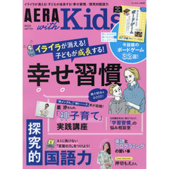 AERA with Kids 2020年1月号