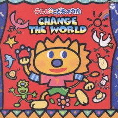 TVこどものうた 「CHANGE THE WORLD」