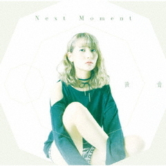 暁音(AKANE)/Next Moment(TYPE D)