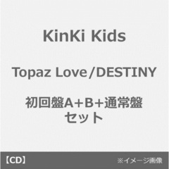 KinKi Kids/Topaz Love/DESTINY(初回盤A+B+通常盤 セット)