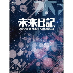 未来日記-ANOTHER:WORLD- Blu-ray BOX(Blu-ray Disc)