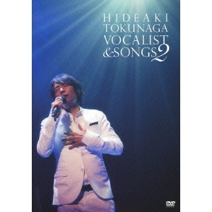 徳永英明/CONCERT TOUR 2010 VOCALIST & SONGS 2 <生産限定スペシャルプライス版>