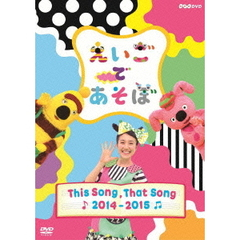 えいごであそぼ THIS SONG, THAT SONG 2014~2015(DVD)