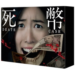 死幣-DEATH CASH- DVD-BOX(DVD)