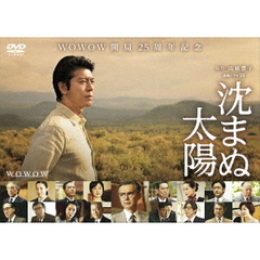 沈まぬ太陽 DVD-BOX Vol.2(DVD)