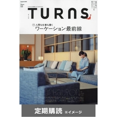 TURNS(ターンズ)  (定期購読)