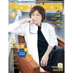 Pick-upVoice 2018年10月号 vol.127