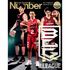 Number PLUS B.LEAGUE 2018-19 OFFICIAL GUIDEBOOK Bリーグ2018-19 公式ガイドブック (Sports Graphic Number PLUS(スポー