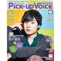 Pick-upVoice 2018年12月号 vol.129
