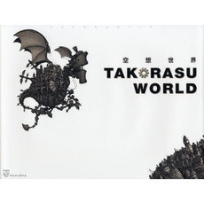 TAKORASU WORLD 空想世界 TAKORANTIS