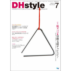DHstyle  2-20