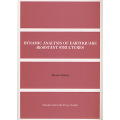 DYNAMIC ANALYSIS OF EARTHQUAKE RESISTANT STRUCTURES
