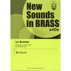 New Sounds in Brass NSB 第40集 ラ・バンバ