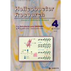 Helicobacter Research Journal of Helicobacter Research vol.16no.2(2012-4)