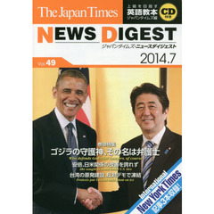 The Japan Times NEWS DIGEST 2014.7 Vol.49 (CD1枚つき)