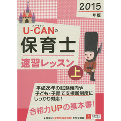 U-CANの保育士速習レッスン 2015年版上